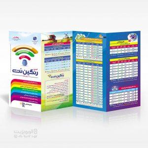 بروشور تبلیغاتی ۴ لت ابعاد ۳۵x21cm کاغذ ۸۰ گرم