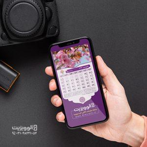 تقویم-موبایلی