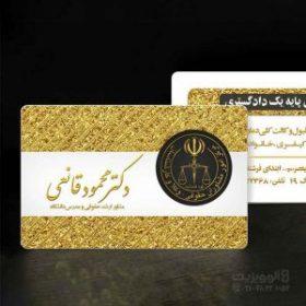 طلا کارت PVC ابعاد 6×9