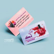 کارت ویزیت لایه باز لوازم آرایشی بهداشتی