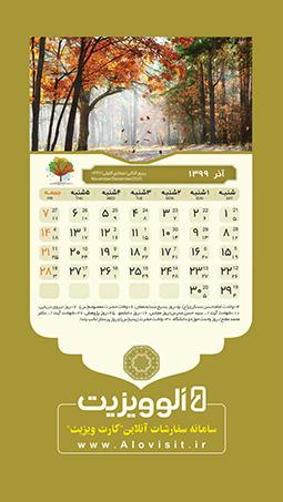 تقویم برای موبایل