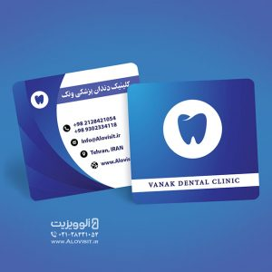 کارت ویزیت لایه باز کلینیک دندانپزشکی