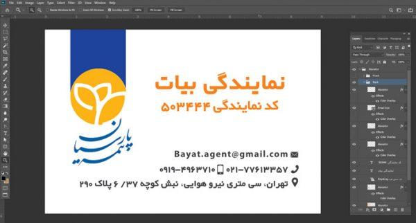 کارت ویزیت لایه باز بیمه پارسیان