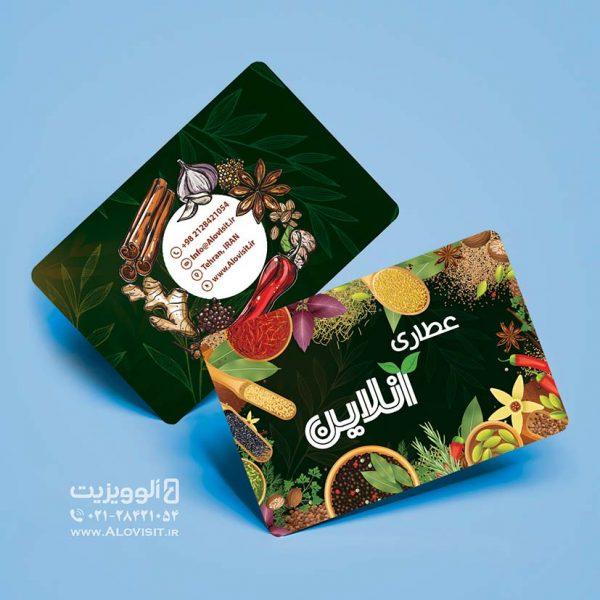 کارت ویزیت لایه باز گیاهان دارویی