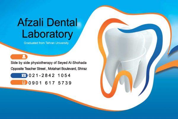 کارت-ویزیت-لایه-باز-دندانپزشکی