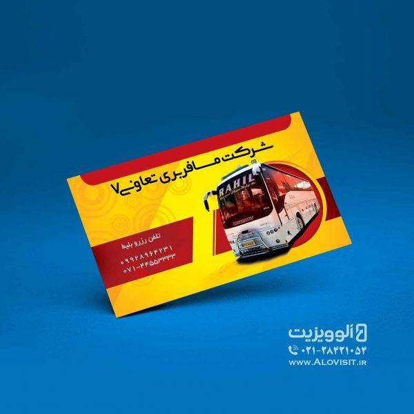 کارت ویزیت لایه باز شرکت مسافربری