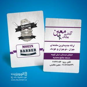 کارت ویزیت لایه باز آرایشگاه مردانه معین